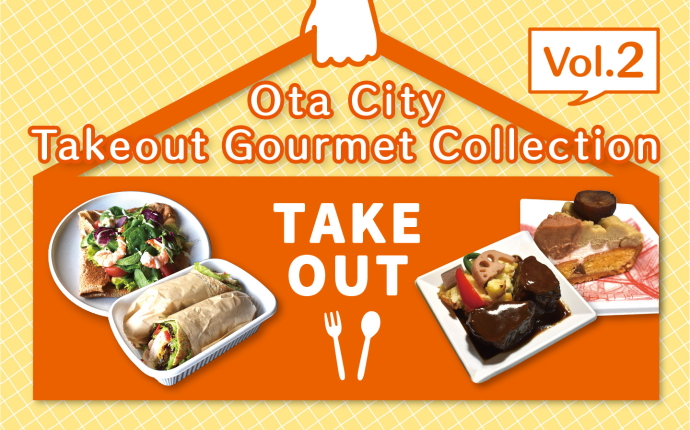 https://unique-ota.city.ota.tokyo.jp/en/wp/wp-content/uploads/2020/12/takeout_banner2_en.jpg