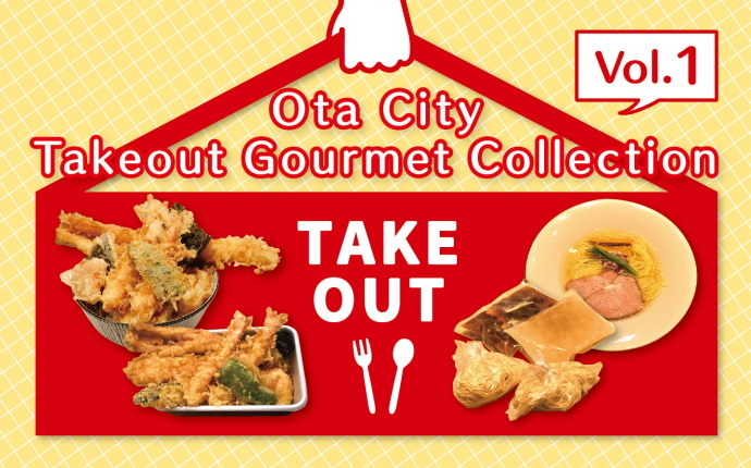https://unique-ota.city.ota.tokyo.jp/en/wp/wp-content/uploads/2020/12/takeout_banner_en.jpg