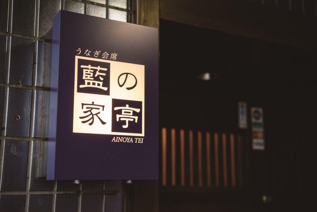 奨励賞「藍の家亭国産うなぎ串焼き6種」