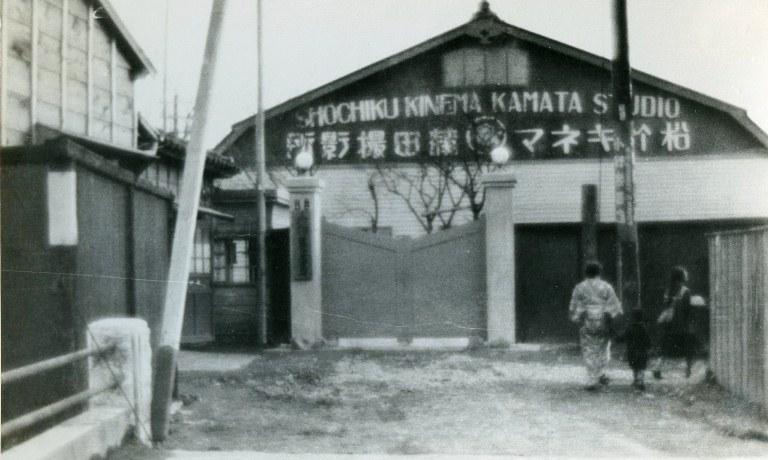 松竹キネマ撮影所