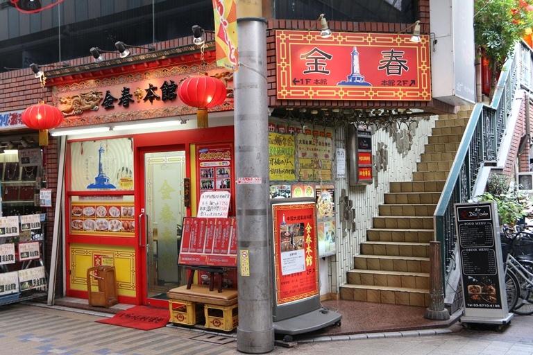 中国大連料理 金春(コンパル)本館‗外観