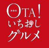 OTA!いちおしグルメ