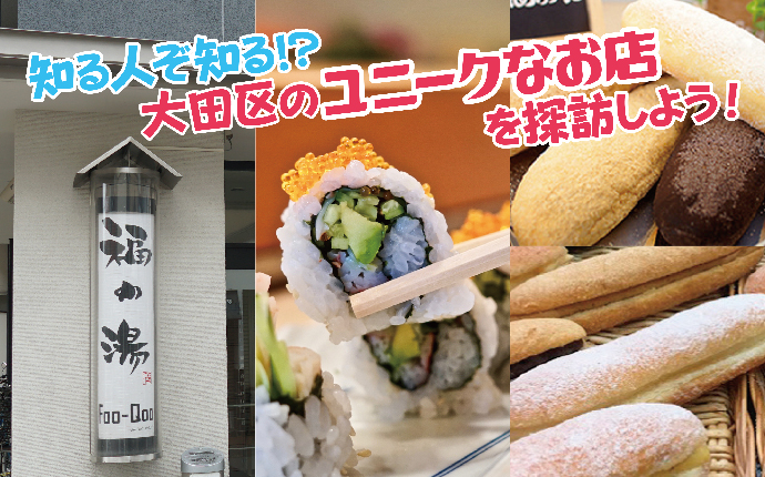 https://unique-ota.city.ota.tokyo.jp/wp/wp-content/uploads/2019/11/unique-shop_banner2.jpg