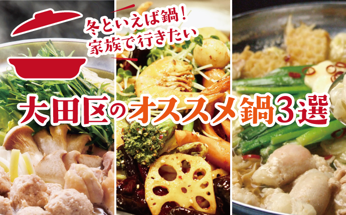 https://unique-ota.city.ota.tokyo.jp/wp/wp-content/uploads/2020/01/nabe_banner1.jpg