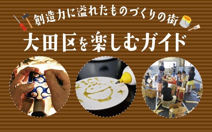 https://unique-ota.city.ota.tokyo.jp/wp/wp-content/uploads/2020/05/c2576c5129ba4a1db7d45bc91fa8447c.jpg