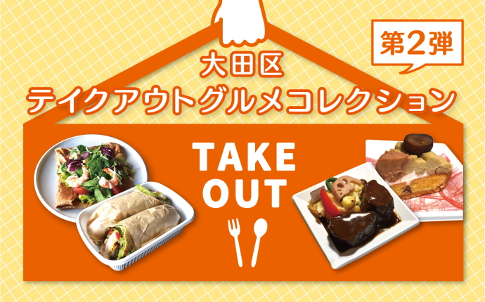 https://unique-ota.city.ota.tokyo.jp/wp/wp-content/uploads/2020/11/51869412316ee2d222526405dd556003.jpg