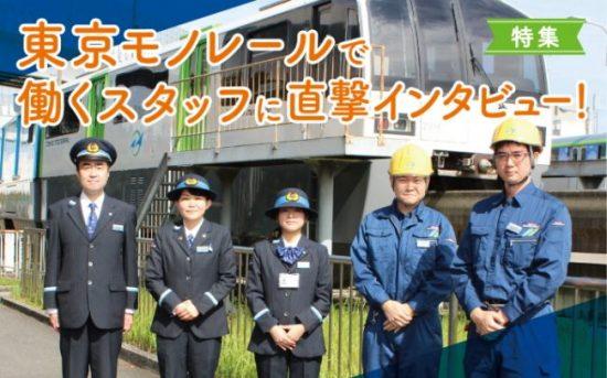 https://unique-ota.city.ota.tokyo.jp/wp/wp-content/uploads/2020/12/monorail_banner-e1608260247730.jpg
