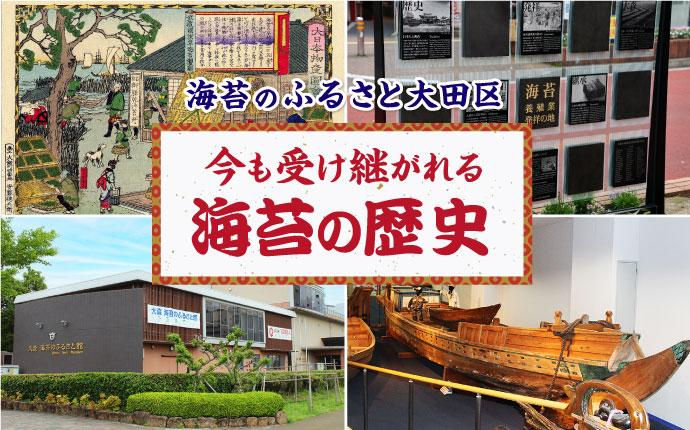 https://unique-ota.city.ota.tokyo.jp/wp/wp-content/uploads/2021/06/nori_banner1.jpg