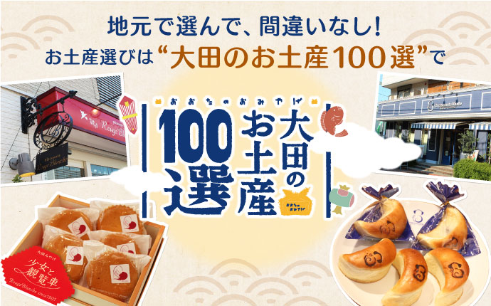 https://unique-ota.city.ota.tokyo.jp/wp/wp-content/uploads/2021/07/omiyage_100sen_0727.jpg